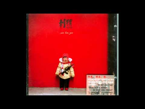 刺猬 – 乐队 | Hedgehog – The Band Chinese Indie Rock