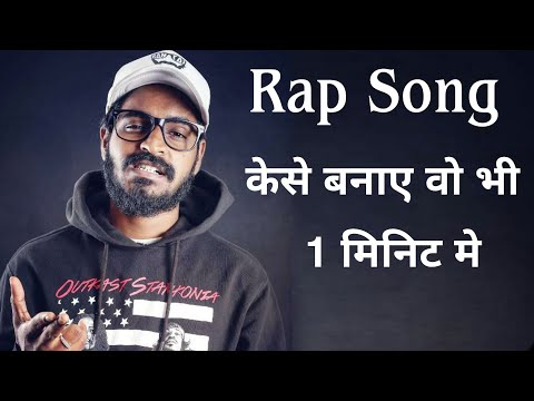 Rap Song || How to Make RAP Music Song From Your Smartphone in 1 Min [Hindi]