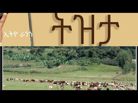 Best Ethiopian classical music collection. Number five.2020 with landscapes.የኢትዮጵያካላሲካሙዚቃዎችስብስብ ክፍል5