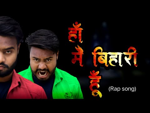 हां, मैं बिहारी हूं || Bihari Rap Music Video || Saur Arya Singh Monu Vivek || The SAS Creation